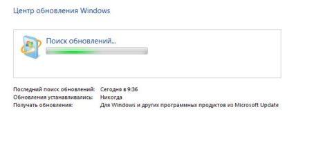 Windows 7 — Долго ищет обновления после чистой установки