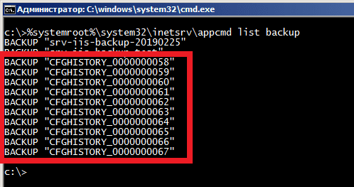 cmd %systemroot%\system32\inetsrv\appcmd list backup
