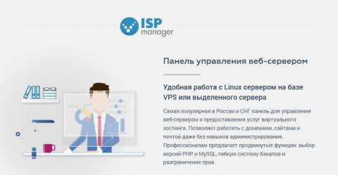 ISPmanager 5 настройка сертификата панели на 1500 порту